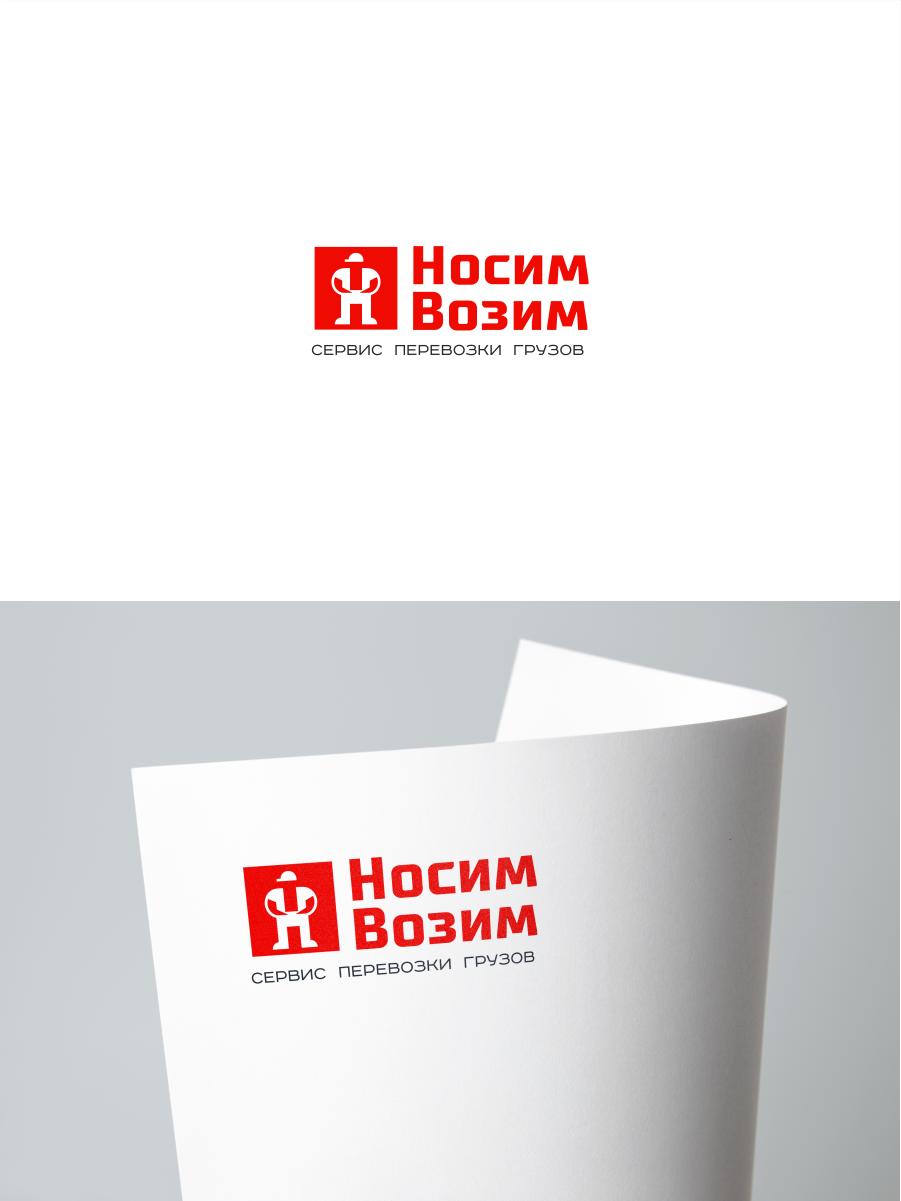 Логотип компании по перевозкам НосимВозим фото f_1065cf7ff15e14fa.png