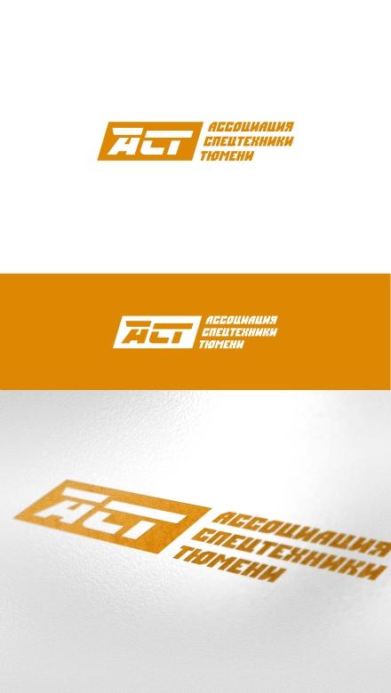 Логотип для Ассоциации спецтехники фото f_155514eb31050d9d.jpg