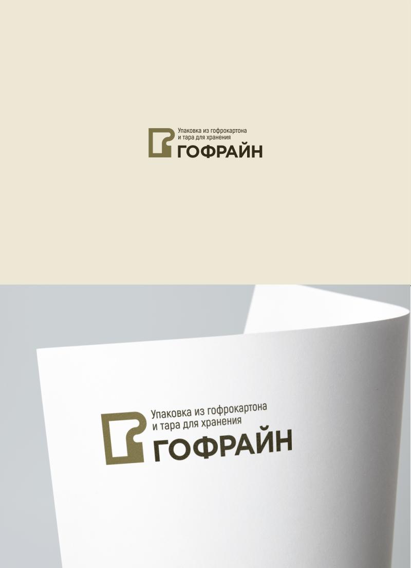 Логотип для компании по реализации упаковки из гофрокартона фото f_4225ce2d65c06386.png