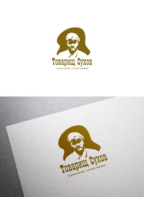 """Разработка логотипа для сухой мойки """"Товарищ Сухов"""" фото f_93053fcc0a200d92.jpg"""