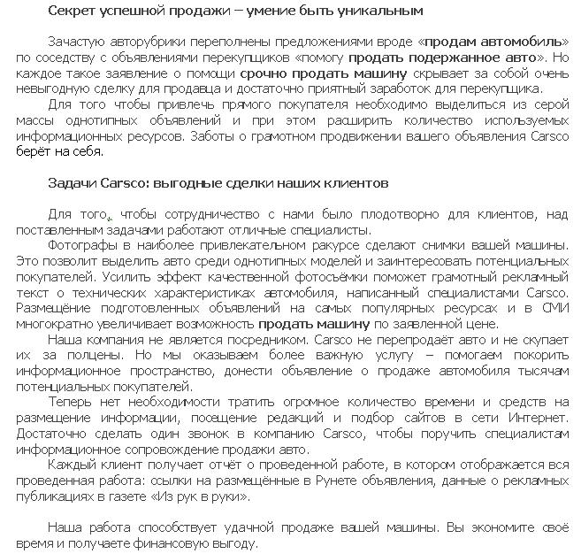 Текст для Carsco.ru-услуги продажи авто