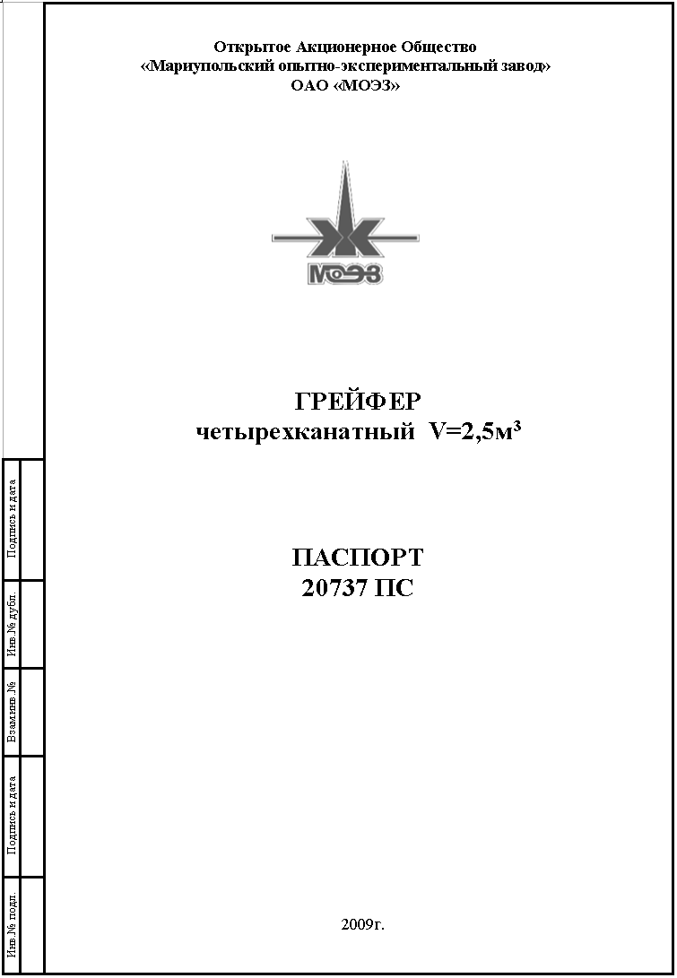 Паспорт на грейфер 2,5 м.куб.