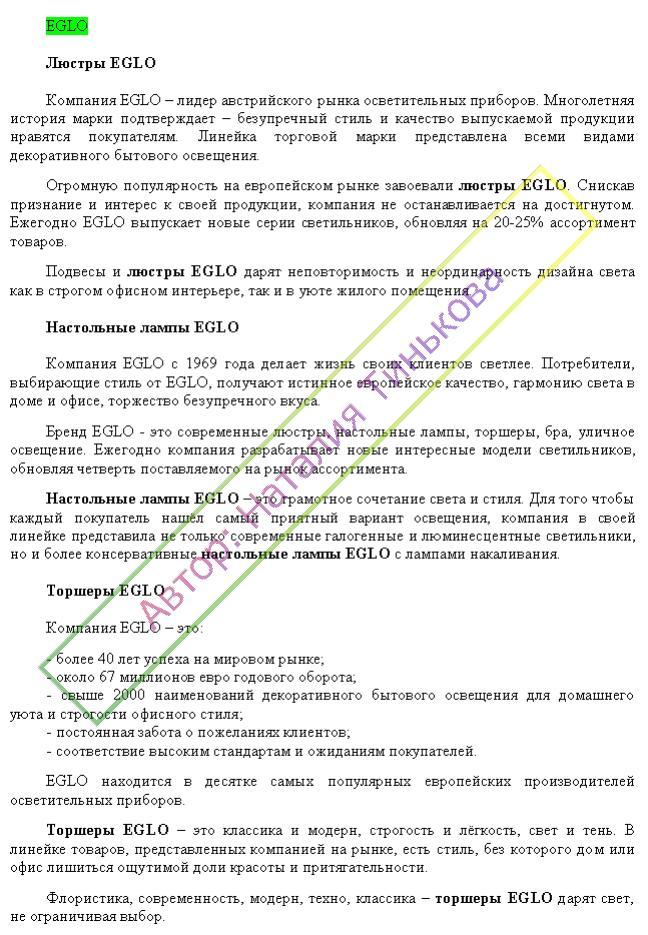 Контент для разделов магазина Voltoff.ru
