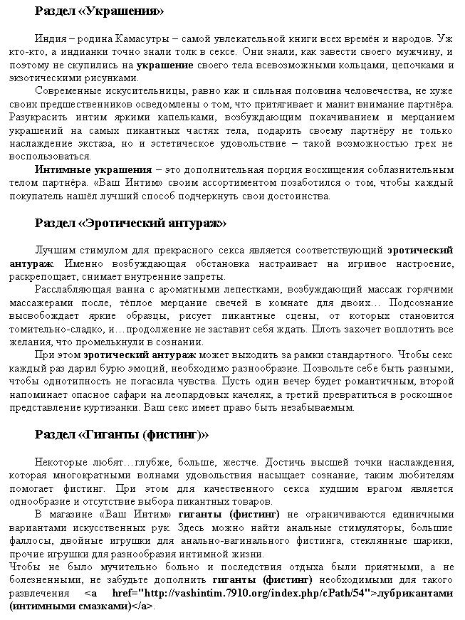 """Тексты для разделов магазина """"Ваш интим"""""""