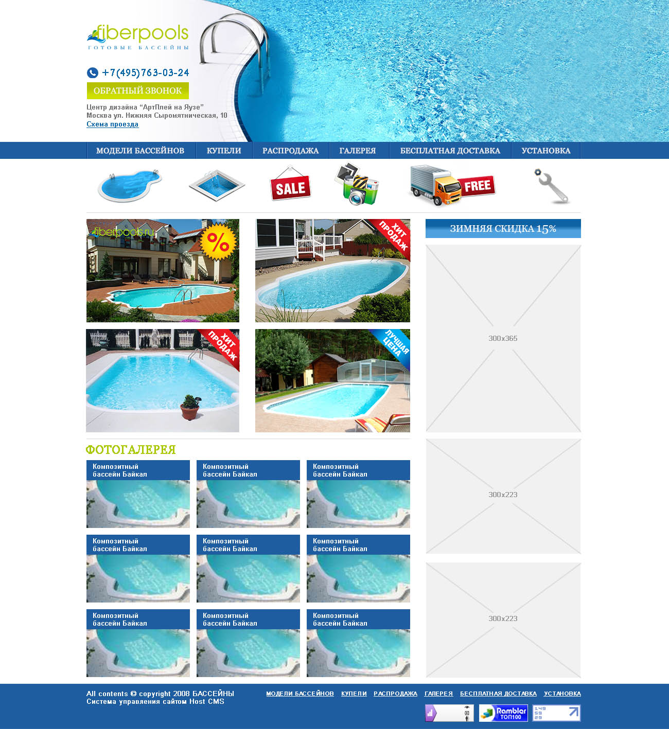 Разработка дизайна сайта и каталога бассейнов фото f_08754970dae5efbd.jpg