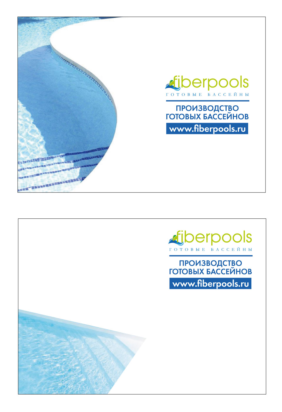 Разработка дизайна сайта и каталога бассейнов фото f_29854971cf60cbb8.jpg