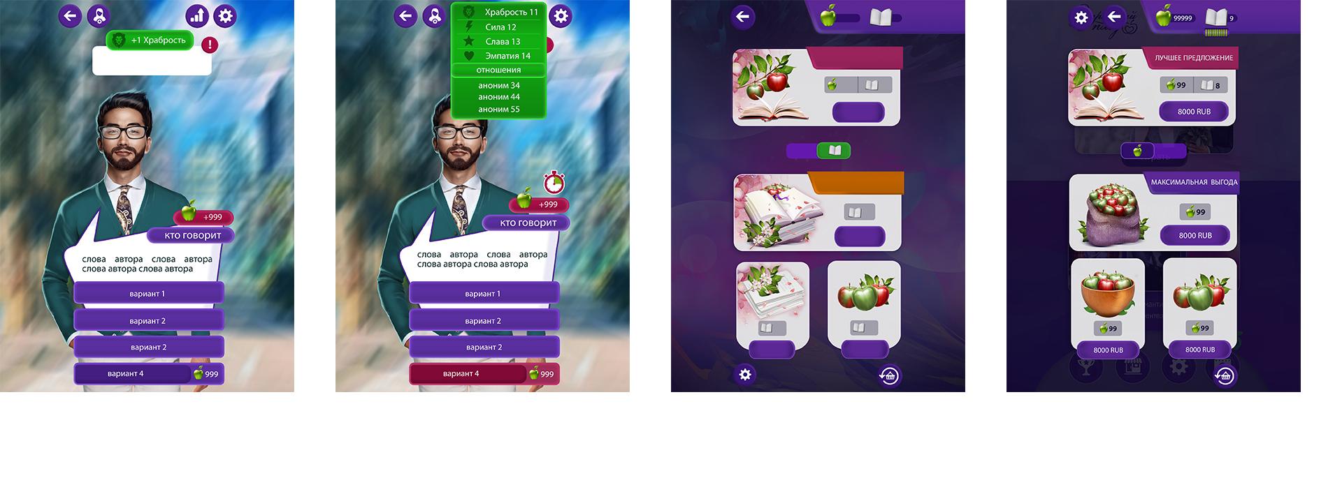 2D Персонажи для мобильного приложения: Запретный плод