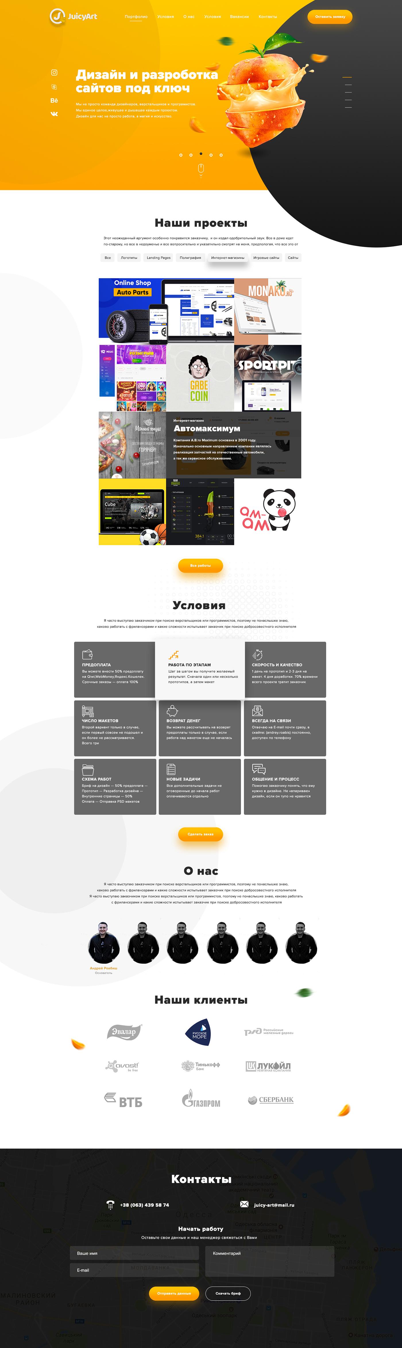 Дизайн студии веб-дизайна: Juicy-ART