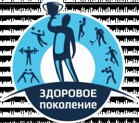 Логотип: Здоровое поколение