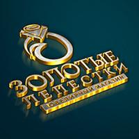 Лого: Золотые Лепестки