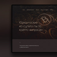 Landing Page: юрист по крипте