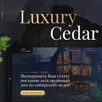 Landing Page: Luxury KEDR (элитные дома из сибирского кедра)