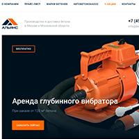 Альянс (Доставка и производство бетона в Москве)