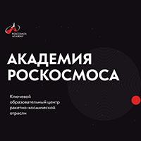 Академия РОСКОСМОСА