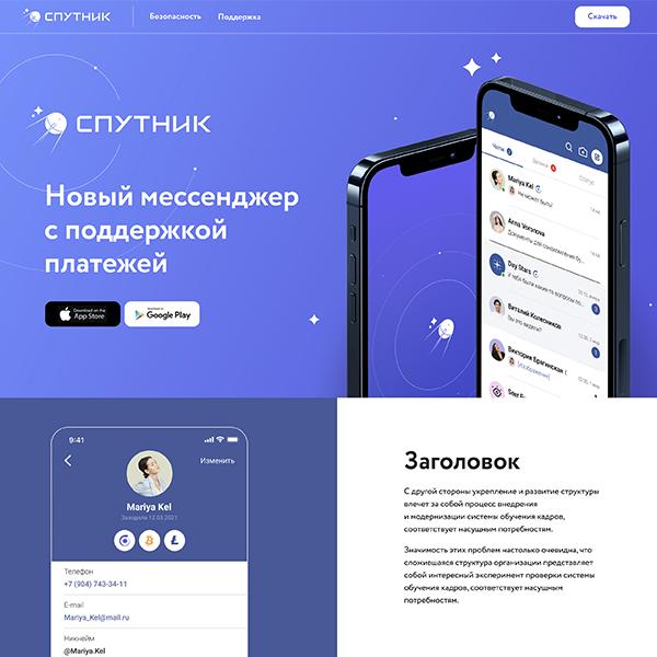 Landing Page: Мессенджер Спутник-1