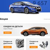 Интернет-магазин: АВТОНАХОДКА (автозапчасти и автосервис)