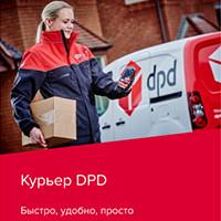 DPD - международная служба экспресс-доставки.