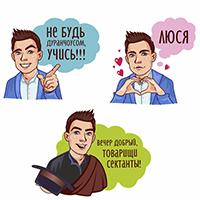 Стикерпак: Персонаж