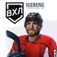 ВХЛ: ICEBERG sports analytics
