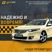 Landing Page: TAXI СОЧИ +