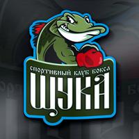 Лого: спортивный клуб бокса: ЩУКА