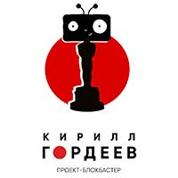 Логотип: Кирилл Гордеев (проект блокбастер)