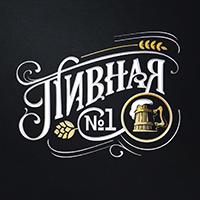Логотип: ПИВНАЯ 1
