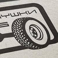 Логотип: Покатушки 45