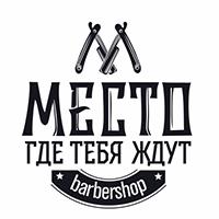 Логотип:  МЕСТО (Barbershop)