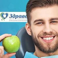 """Дизайн сайта: Стоматологии """"Здрава"""""""