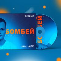 CD Cover: БОМБЕЙ (Данил Бойко)