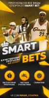 Аватарка ВК: SMART BETS (Прогнозы на спорт)