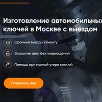 Интернет-магазин: АвтоКлючи