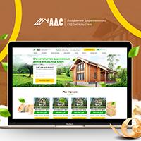 АДС академия деревянного строительства