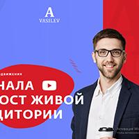 Дизайн сайта: рост и продвижение аудитории A VASILIEV