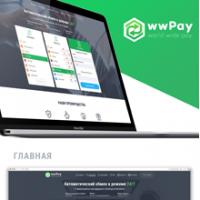 Дизайн сайта: Обмен валют (wwPay)