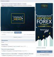 Оформление группы ВК: Forex