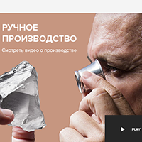 "Landing page: бижутерия ""Party & play"""