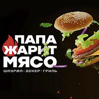 ПАПА ЖАРИТ МЯСО