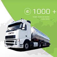ЦОТН: Поставка дизельного топлива и нефтепродуктов по всей России