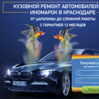 Landing page: САНВИТАВТО (Автосервис)