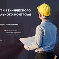 Landing Page: комплексные услуги технического надзора и строительного контроля для частных лиц