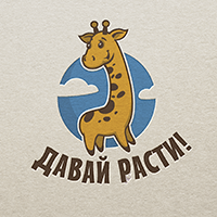 Логотип: Давай расти