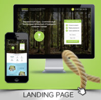 Landing Page: Верёвочный парк