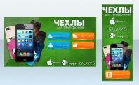 Оформление группы ВК: Чехлы Iphone|Ipad|Galaxy|HTC