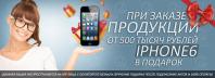 Баннер: Акция получи IPHONE 6 в подарок