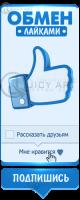 Аватарка ВК: Обмен Лайками