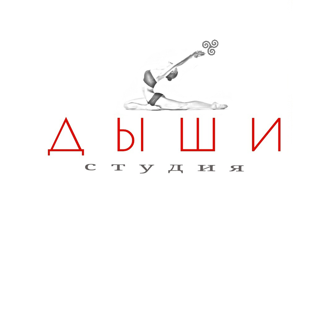 """Логотип для студии """"Дыши""""  и фирменный стиль фото f_18156f424b42dc9c.jpg"""