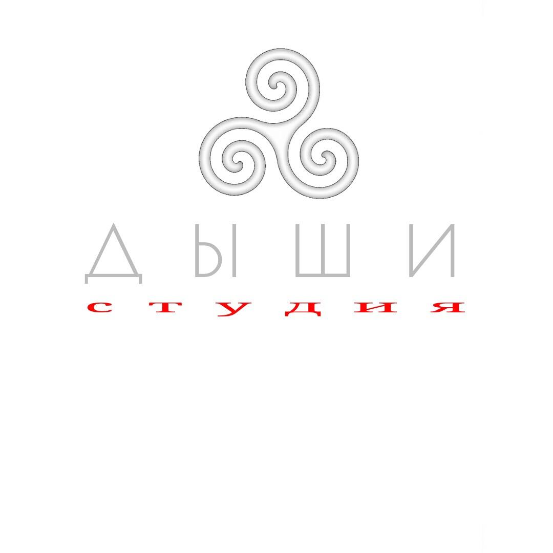 """Логотип для студии """"Дыши""""  и фирменный стиль фото f_26256f41bf818c10.jpg"""