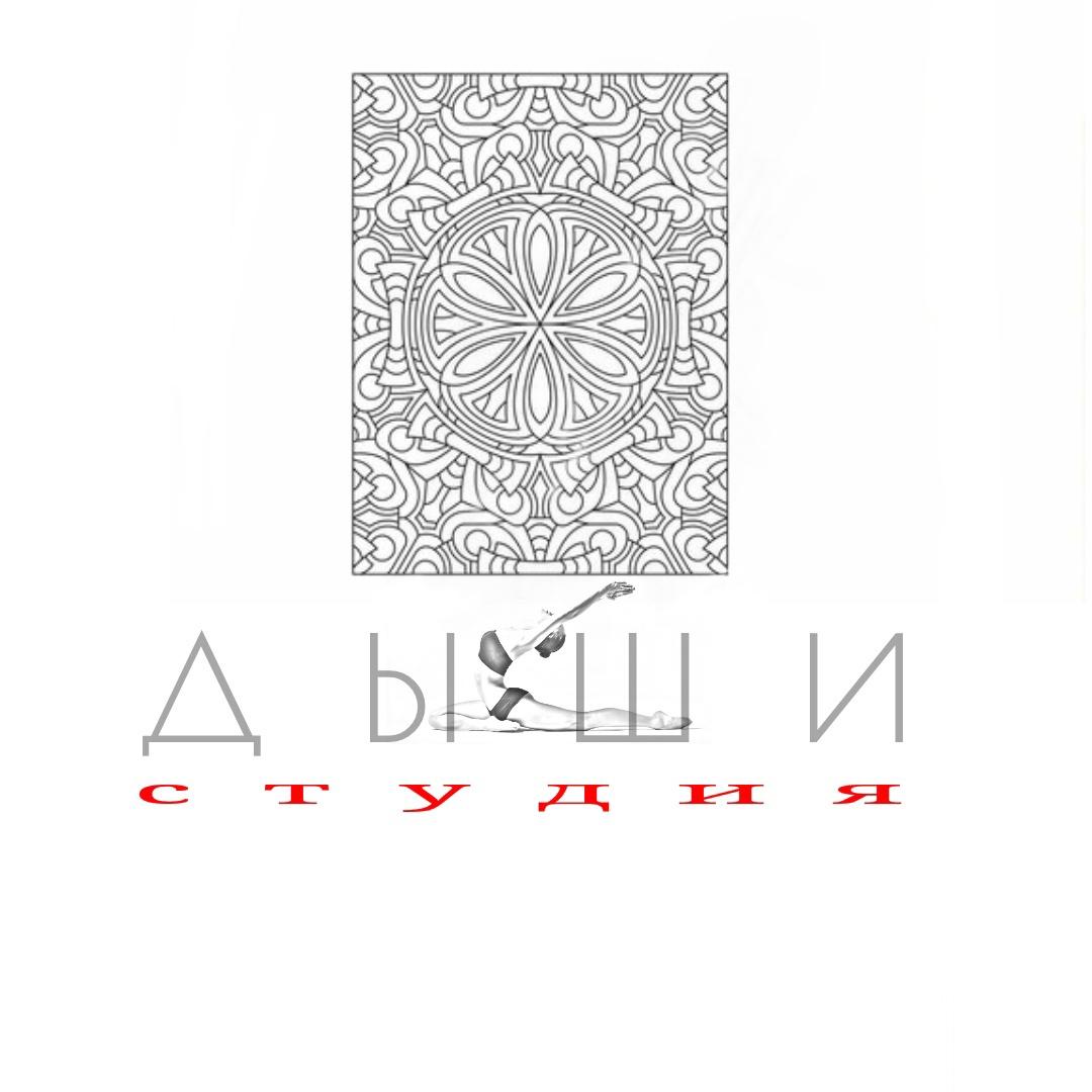 "Логотип для студии ""Дыши""  и фирменный стиль фото f_41456f41f00dfd19.jpg"
